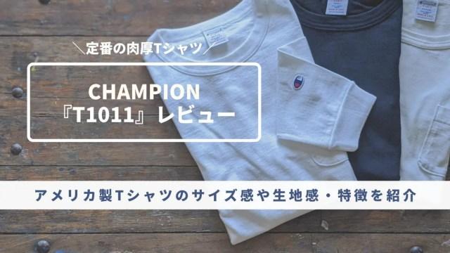 【チャンピオンT1011・レビュー】定番の肉厚Tシャツ、サイズ感や種類を紹介・アイキャッチ画像