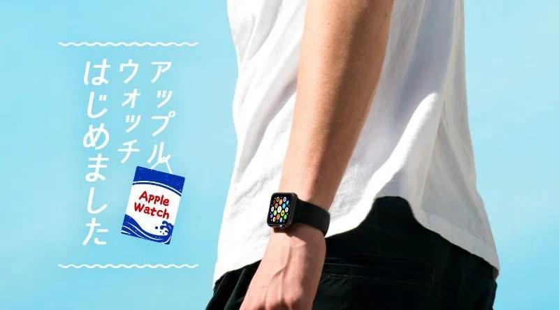 【カリトケ】憧れの高級ブランドも借りれる?腕時計レンタルサブスクサービスに注目!・アップルウォッチレンタル開始画像