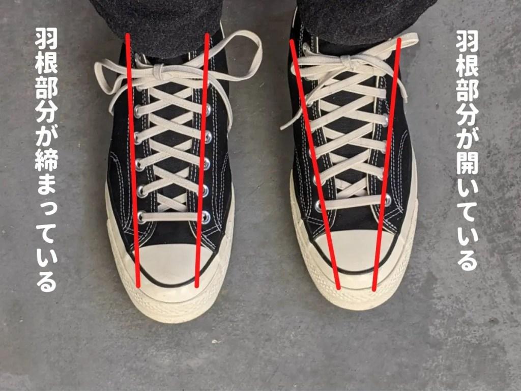 スニーカーの靴ひもの締め具合比較