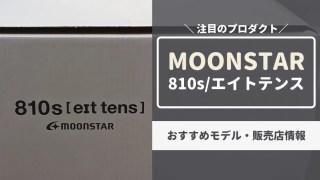 【ムーンスター810s】口コミ評価の高いコスパ最高スニーカー・アイキャッチ画像