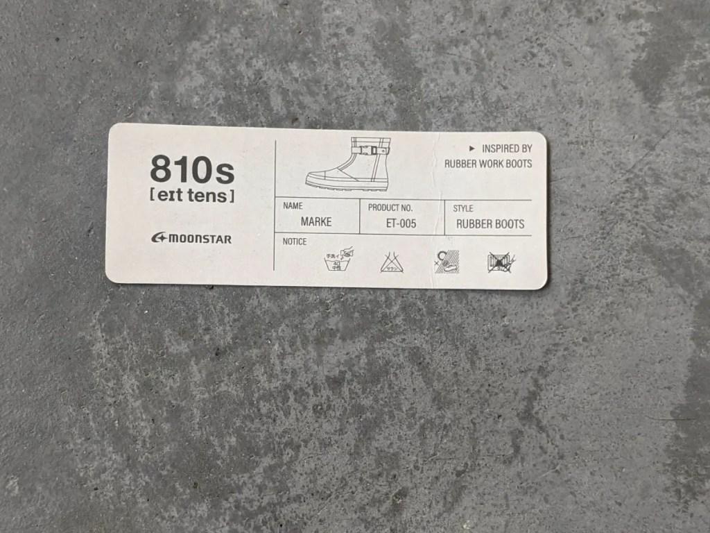 【ムーンスター810s】口コミ評価の高いコスパ最高スニーカー・紙タグ画像