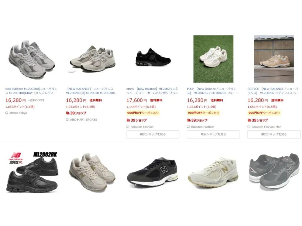 【ニューバランスML2002R】サイズ感・履き心地・カラー展開・取り扱い店舗をレビュー・楽天市場画像
