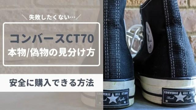 【コンバースCT70・本物/偽物の見分け方】安全に購入できる方法・サムネイル画像