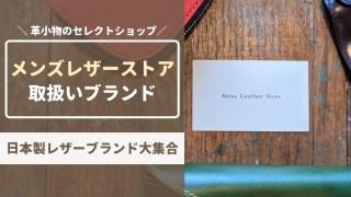 【メンズレザーストア】ハイセンスな日本製革小物を集めたセレクトショップ・サムネイル画像