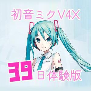 39日間無料トライアル「初音ミクV4X」を使ってボカロ楽曲制作してみよう!