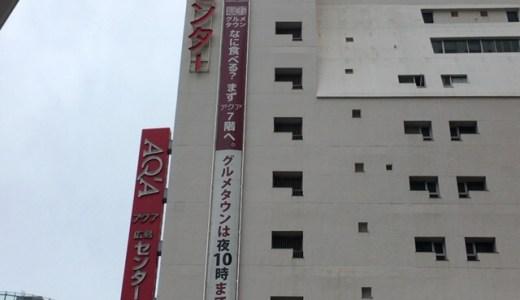 「広島バスセンター」は「広島空港」「広島駅」に続いて広島の3つ目の玄関になります