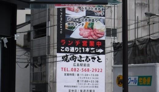 広島駅周辺で焼肉を食べるなら「ふるさと」がオススメです!