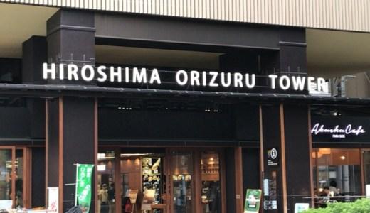 広島の新名所「おりづるタワー」は天空でカフェも楽しめる!