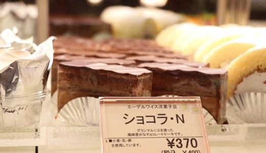 エーデルワイスのクリームパイ!呉に行ったら絶対食べるケーキです♪