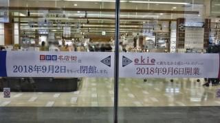 広島駅 新幹線名店街が閉店し「エキエバル(ekieBAR)」へ!