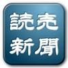 読売、戸郷翔征は初動負荷トレーニングを実践しています