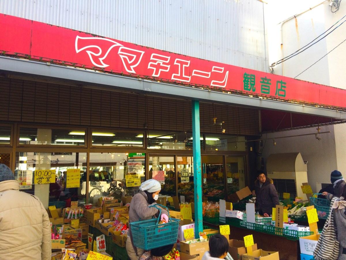 家庭の味方!広島の超お買い得スーパー!「ママチェーン」