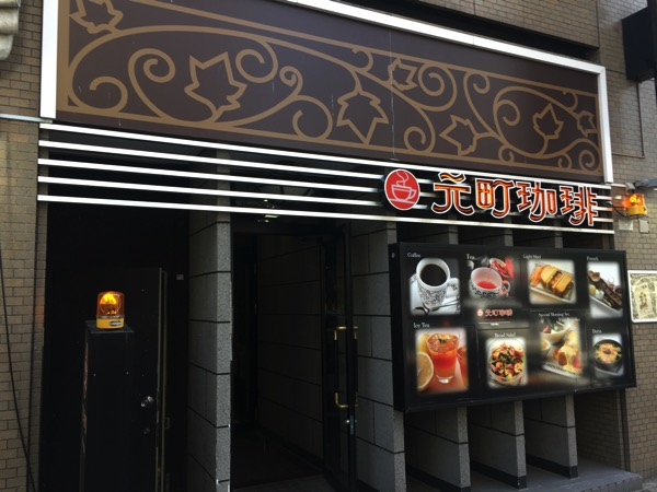 駅近くのモーニングが美味しいコーヒ屋さん「元町珈琲」