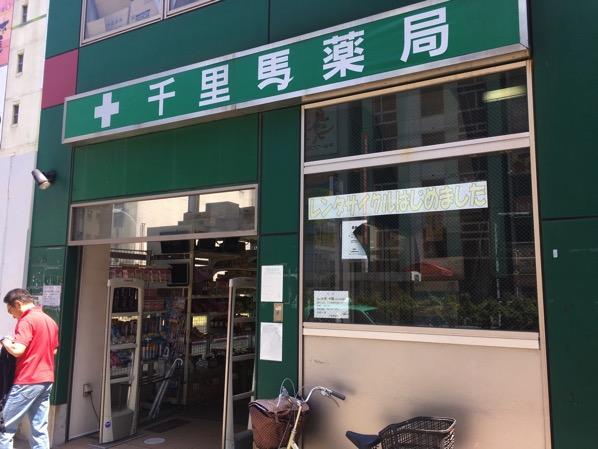 安い!多い!手軽!名古屋でお土産を買うならここ!「千里馬薬局」