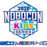のぼコン2020 キッズシリーズ戦