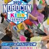 のぼコン2020キッズシリーズ 第7戦詳細