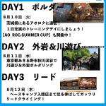 日帰り合宿 3days!