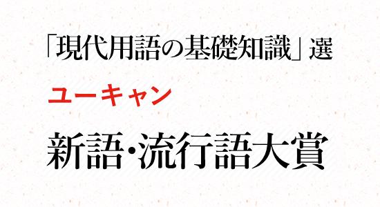 本日、2018年の新語・流行語大賞発表です。 - 江端浩人事務所 -Hiroto ...