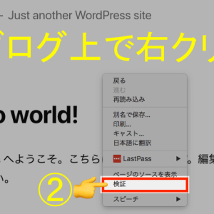 ブログがWordPressを使っているか調べる方法