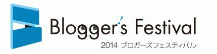 [凹] 2014ブロガーズフェスティバルで学んだブロガーの心得と出逢い