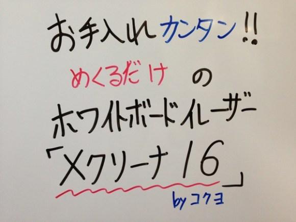 Hiroyaki whiteboarderaser001
