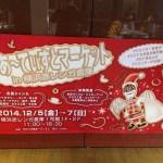[凹] ABALLIさんの革製品を見に赤レンガ倉庫のあ〜てぃすとマーケットに行って来た!(2014)
