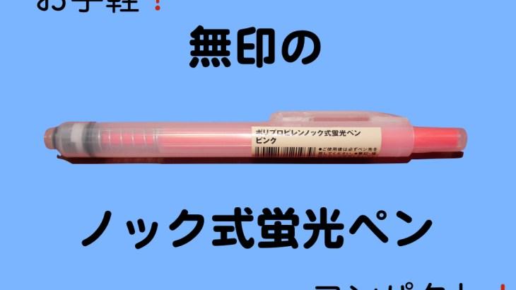 [凹] ノック式蛍光ペンをぺんてるから無印に乗り換えました!