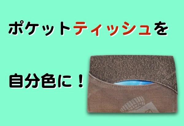 [凹] ポケットティッシュはケースでお洒落に持ち歩こう!
