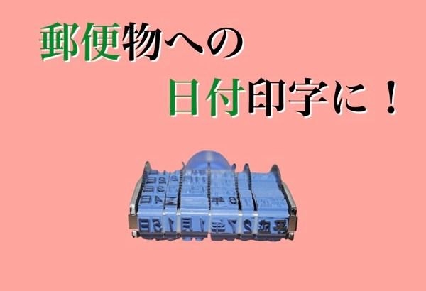 [凹] 文書に和暦の日付を押印する時のシャチハタのスタンプ!