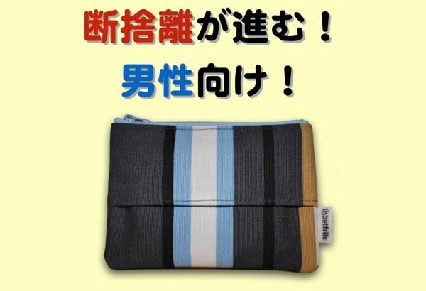 [凹] リズベットフリースのメンズ用ティッシュポーチが良い!
