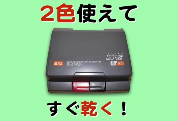 [凹] マックスの瞬乾2段式スタンプ台は黒赤2色が1台に合体!