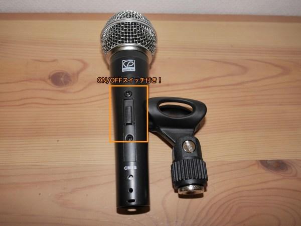 Cheap mic cm5s004