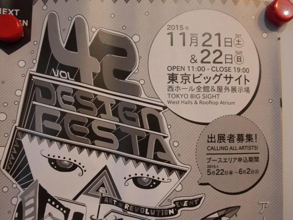 Designfesta vol41 product008