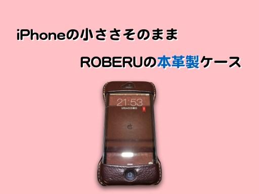 Roberu iphone case001