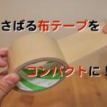 [凹] 災害時やアウトドアで大活躍な布テープをコンパクトに収納する方法!