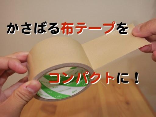 Nuno tape compact001