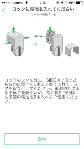 Qrio smart lock005