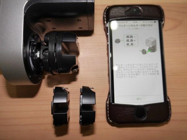 Qrio smart lock006