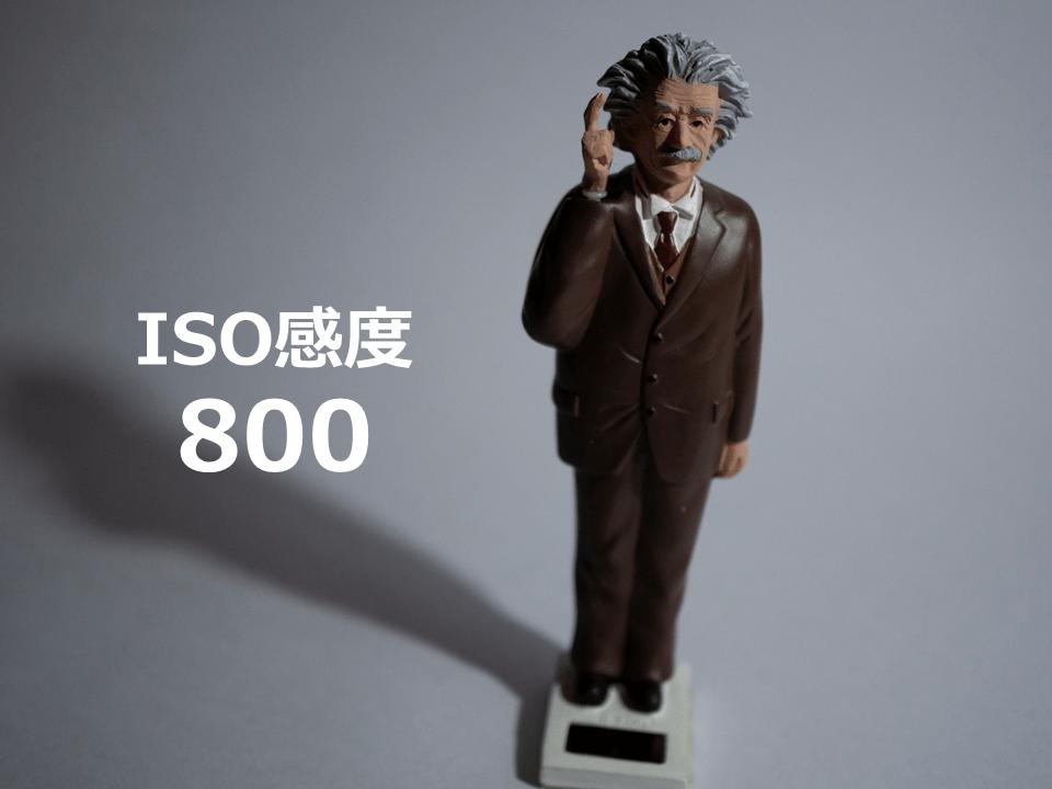 ISO感度800の写真