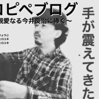 【コピペブログ〜親愛なる今井良治に捧ぐ〜】