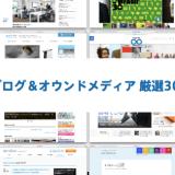 企業ブログ&オウンドメディア 厳選30事例(2016年版)