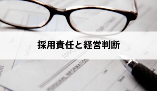 採用責任と経営判断 〜採用において起こるミスマッチへの考察