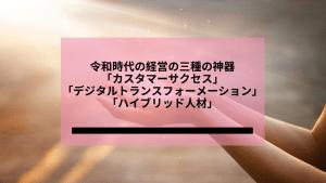 3-sacred-treasures-of-management-in-reiwa-era