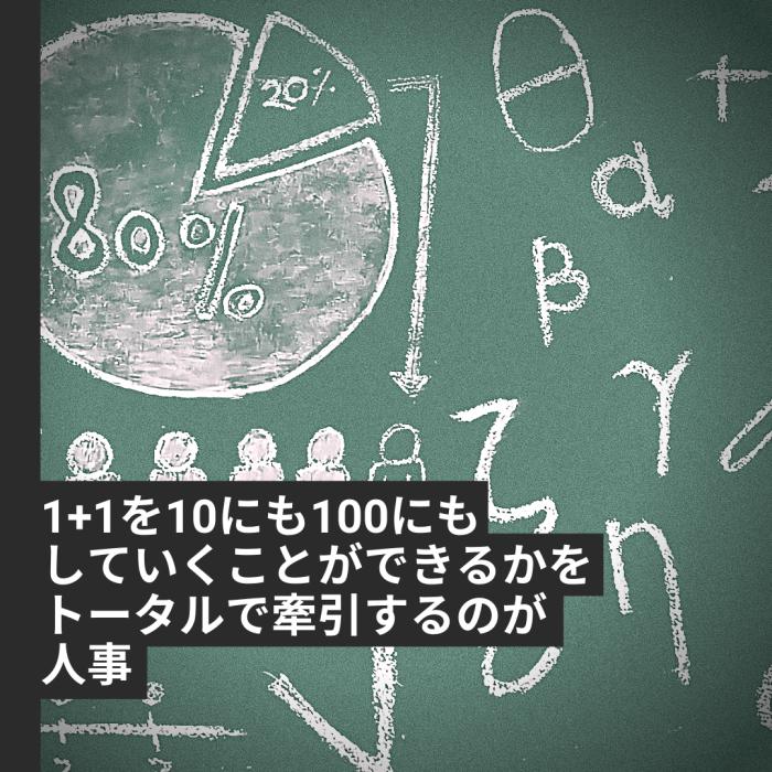 1+1を10にも100にもしていくことができるかをトータルで牽引するのが人事