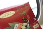 八戸駅・50周年特製八戸小唄寿司(1,300円)