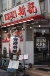 虎の門・新記 香港麺の咆哮