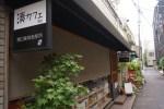 新富町・「湊カフェ流石」の蕎麦香るスイーツと、今でも美味しさが胸に込み上げてくるコーヒー。
