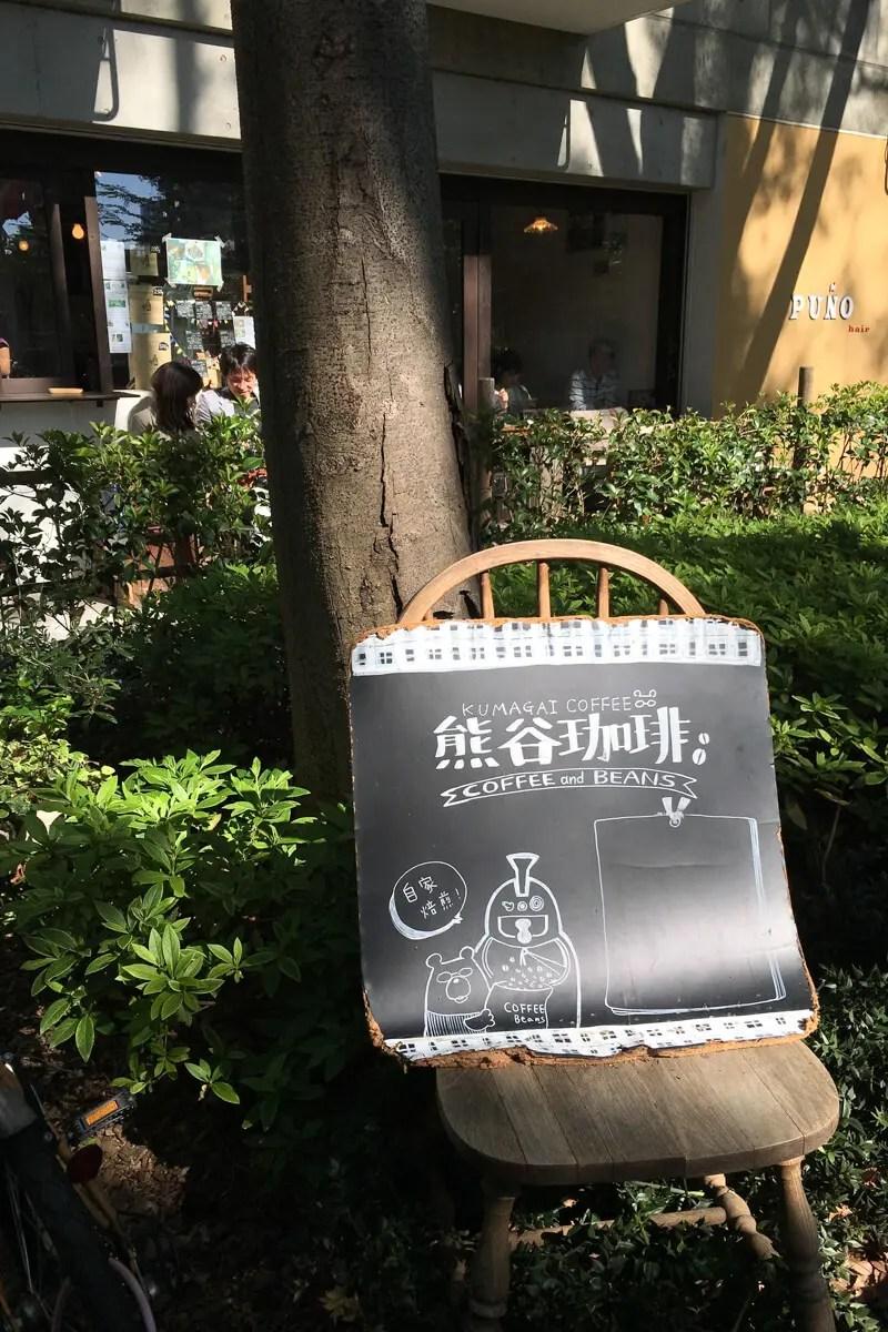 熊谷珈琲-01