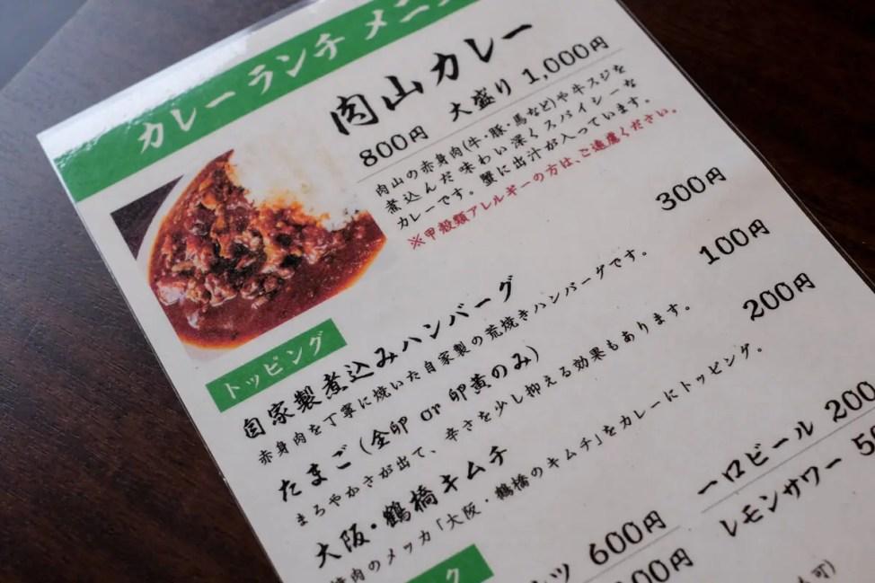 肉山大宮店-02