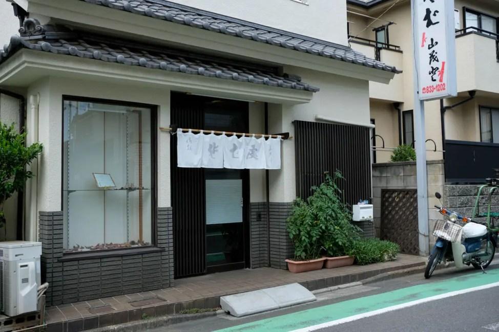 山茂登-01